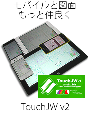 TouchJW v2 公式ページ